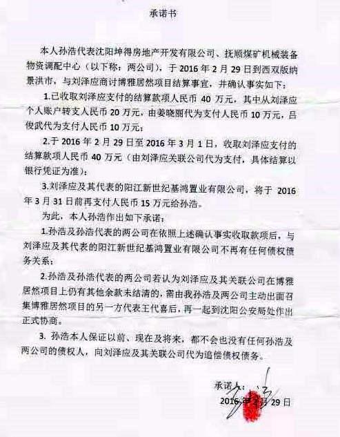 辽宁抚顺:一件离奇的虚假诉讼案